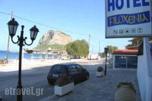 Filoxenia_best deals_Hotel_Peloponesse_Lakonia_Monemvasia