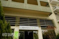 Athinais Hotel   hollidays