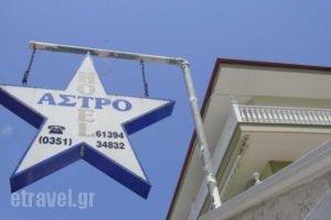Astro_best deals_Room_Macedonia_Pieria_Paralia Katerinis