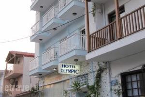 Olympic_accommodation_in_Hotel_Macedonia_Halkidiki_Olympiada