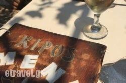 Kipos Taverna Bar