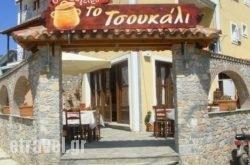 To Tsoukali