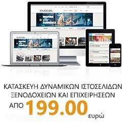 Ελληνικές Υπηρεσίες Internet